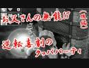 【三人実況】マリオパーティ10ではしゃぐ 後編【クッパパーティ】