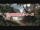 【デレマスMAD】水曜スペシャル!川島瑞樹探検隊!【川口浩探検隊】