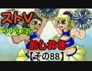 【ストⅤ・season2】マツダ流でおしおき【その88】