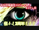 【beatmania ⅡDX】中伝対称固定のわしゃる! 41クレ目3周年回【SINOBUZ】