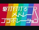 【メドレー合作】駆け付けるメドレーコラボレーションR【駆合作4.5】