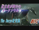 近未来が舞台のダークソウル【The Surge】を実況#07