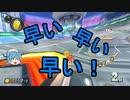 【ゆっくり実況】純心と浦風さんのマリオカート8DX【Part.5】