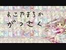 横山千佳合作(裸で踊らないほうの人)