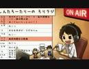 #251ソロトークラジオ【ろりラジ】怪盗キッドボイスで送るニヤつく時間