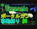 【ゆっくり】Terrariaポータルガン移動縛り#8