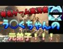 【CoD:BO3】う○くちゃんの元弟子が実況します♪【幼女実況】