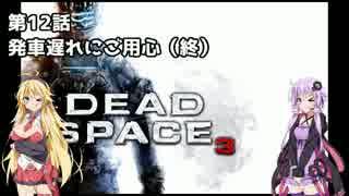 【Dead Space 3】マキとゆかりの宇宙漂流記【結月ゆかり&弦巻マキ】part13
