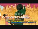 【ニコカラ】バッド・ダンス・ホール[カラスヤサボウ]2人用 ...