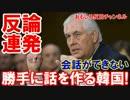 【韓国の説明に米国が反論連発】 言葉が通じない、勝手に異訳!