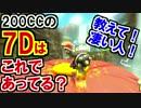 なんかすげぇ技[7D]を200CCで挑戦!あってる?マリオカート8D...