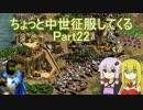 【AoE2】ちょっと中世征服してくる Part22【VOICEROID&ゆっくり実況】