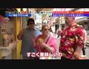 「YOUは何しに日本へ?」で問題のBGMが.mp4