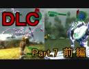 【EDF4.1】EDFのFPOでDLCをPLY!!【実況】 Part.7 前編