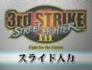 ストリートファイター3 3rd Strike システム紹介 2/2