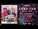 『超歌舞伎 今昔饗宴千本桜(はなくらべせんぼんざくら)』のDVD、Blu-ray発売!