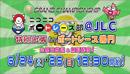 6/24,25 ニコニコボートレース部 特別出張 in 鳴門告知