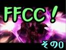 【FFCC】のんべぇゆかりとゲームしましょう!0回目【VOICEROI...