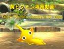 【スマブラWiiU】ホントは強い黄ピクミン!黄ピクミン考察動画
