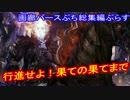 【ゆっくり解説】画廊バースぷち総集編ぷらす 魔将軍ヘクター