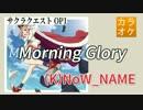 【ニコカラ・JOY】Morning Glory / (K)NoW_NAME (full/off)