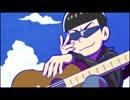 【UTAUカバー】カラ松のテーマ (6無生物音源UTAU)