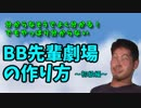第97位:BB先輩劇場の作り方 初級編