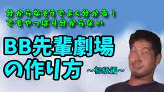 BB先輩劇場の作り方 初級編