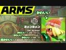 【実況】かわいいARMS #01