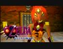 ゼルダの伝説ムジュラの仮面 実況っぽいプレイ part16