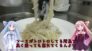 うちの琴葉姉妹は食べ盛り#09 「茸たっぷり ホワイトソースパスタ」