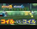 【ポケモンSM】 コイル VS コイル