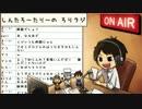 #252ソロトークラジオ【ろりラジ】怪盗キッドボイスで送るニヤつく時間