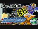 【ゆっくり縛り】ムダ撃ちすれば即ティウン! 鬼ロックマンX3 #8