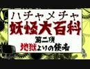 第34位:実はハチャメチャに面白い妖怪大百科 「地獄よりの使者」 thumbnail