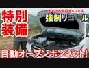 【韓国車に強制リコール発覚】ボンネット
