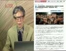 一橋大学百田事件とメディアの日本人弾圧①西村幸祐 AJER2017.6.16(3)