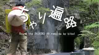 【ゆっくり】 ちゃり遍路 / 16話 寄り道、石鎚登山! 1日目!