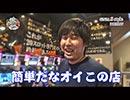 まりも☆のののダーツの旅 in GINZA S-style 第14話(2/4)