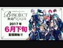 B-PROJECTラジオ『ガンダーラBB+』#22