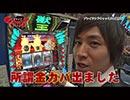 PRIDE ~黒バラの名にかけて~ 第12話(2/2)