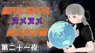 【Stellaris】銀河に拡がれヌメヌメ美少女計画 第二十一夜【ゆっくり実況】