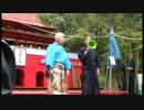 直心影流十七代目宗家:秋吉博光 2015年4月 福山市 中川美術館にて