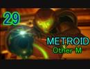 【実況】響く救難信号の示す物語とは メトロイドOtherM part29