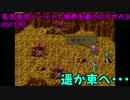 【実況】百合百合パーティで世界を救うロマサガ3 part30