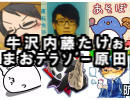 【あなろぐ部】第6回ゲーム実況者お邪魔者01