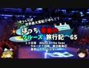 【ゆっくり】クルーズ旅行記 65 Allure of the Seas 昼食 スケショー