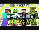 【日刊Minecraft】最強の匠は誰かRPG!?第一章 旅立ちの時【4人実況】 thumbnail