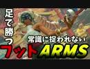 【ARMS】僕は最強なので足で操作しても勝てます【縛り実況】