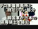 テロ準備罪の長所と不足点/韓国軍が日本の領海領土を侵犯